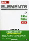 弁理士試験エレメンツ2、意匠法・商標法.jpg