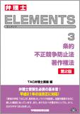 弁理士試験エレメンツ3、条約・不正競争防止法・著作権法.jpg