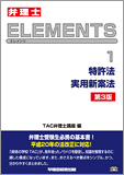 弁理士試験エレメンツ1特許法・実用新案法.jpg